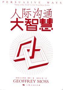 Persuasive Ways (China) Cover